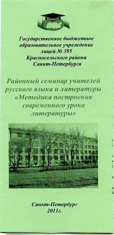 Семинар для учителей-словесников «Методика построения современного урока литературы»