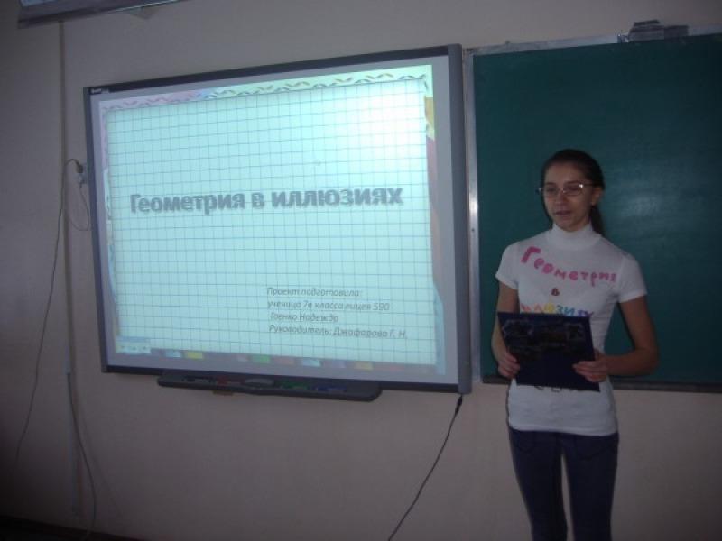 Результаты конкурса проектов по математике