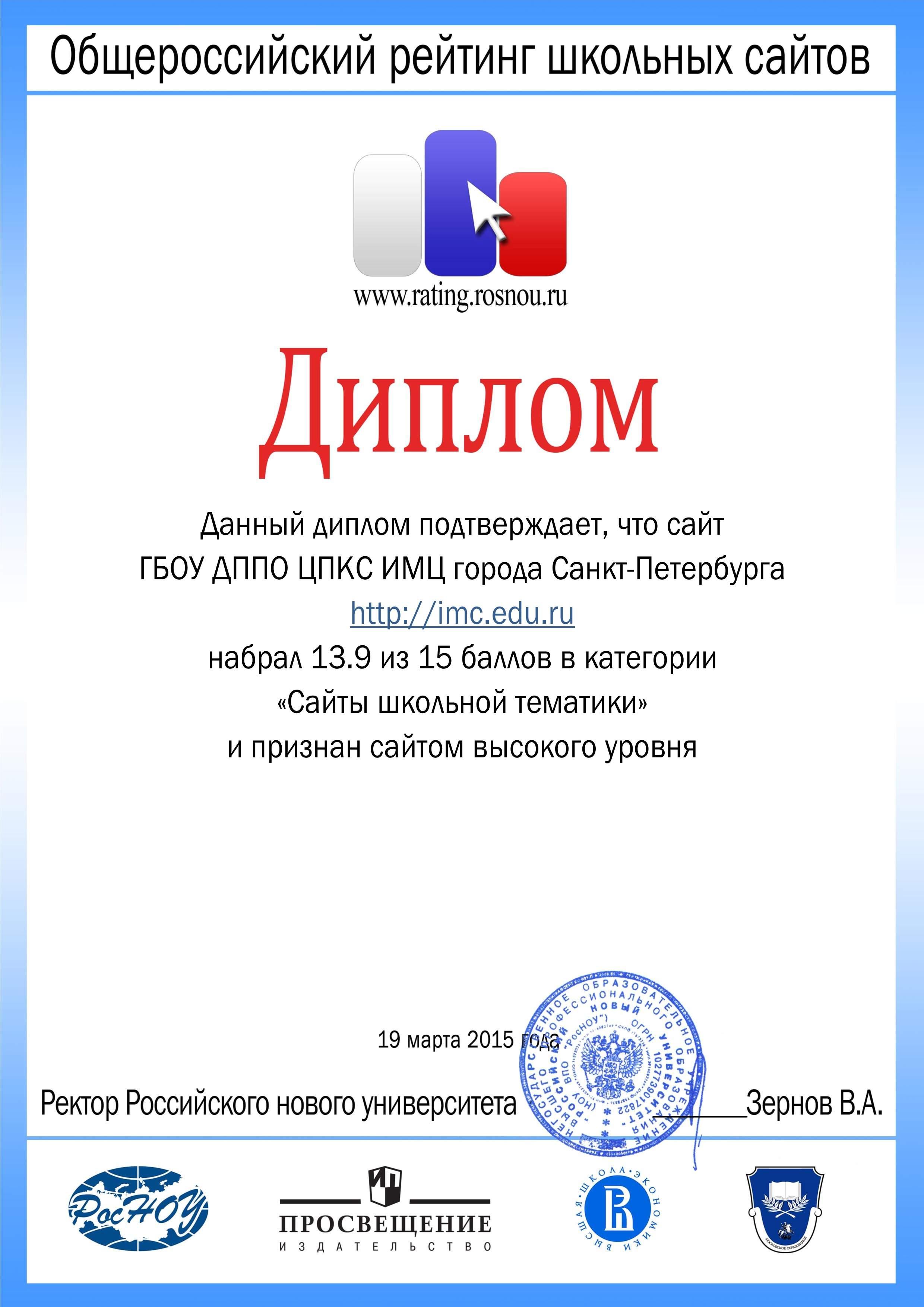 Результаты «Общероссийского рейтинга школьных сайтов (зима 2015)»