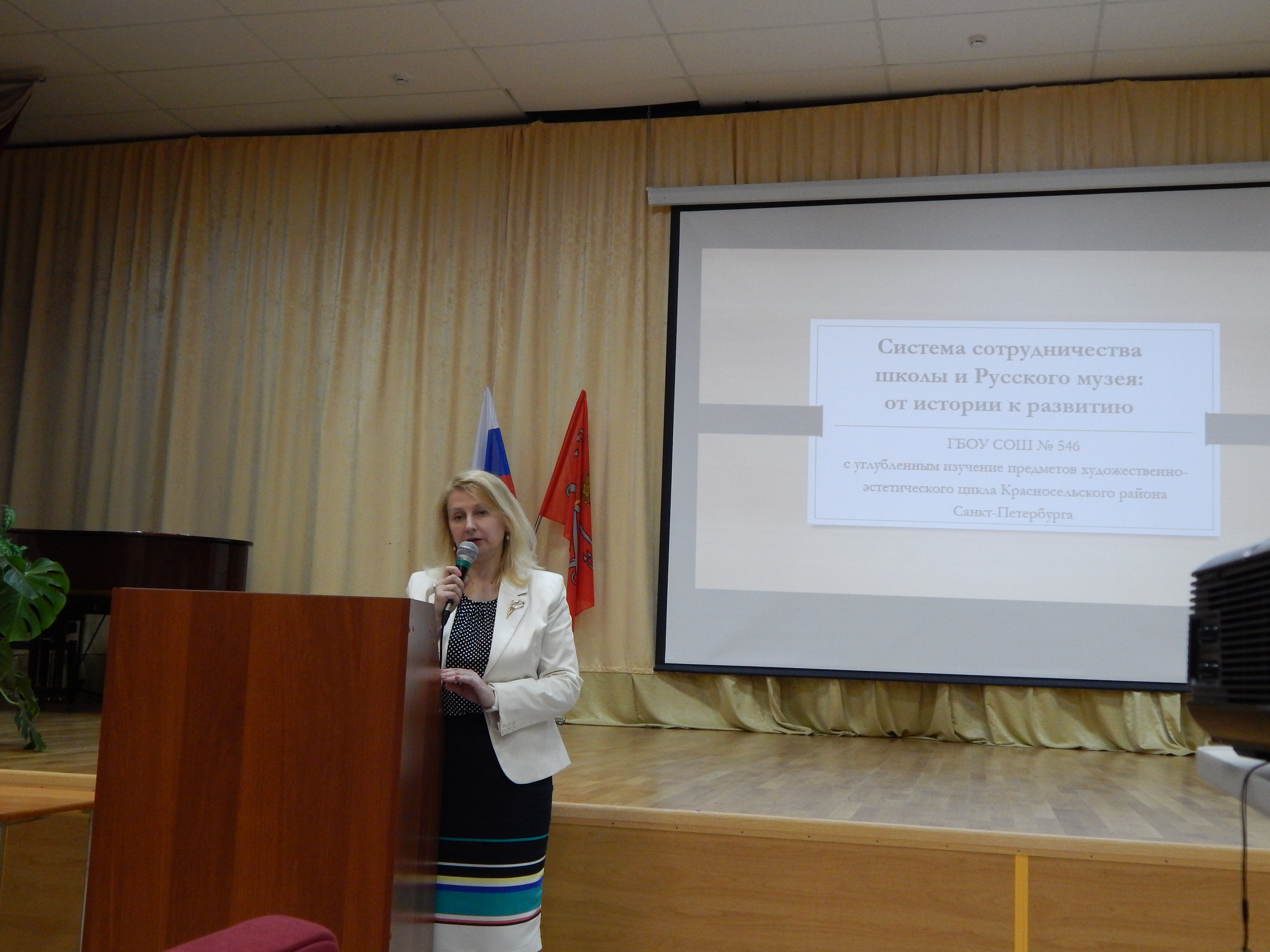 Семинар «Взаимодействие образовательных и культурных учреждений в условиях реализации музейно-педагогической программы «Здравств