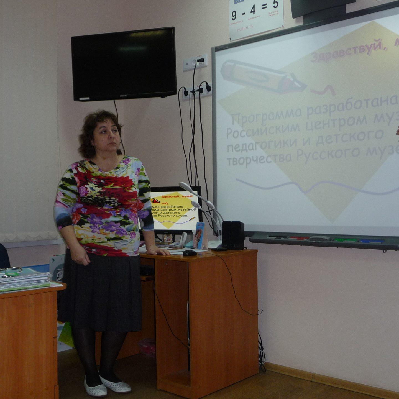 Мастер-класс по теме: «Организация внеурочной деятельности по программе «Здравствуй, музей!»