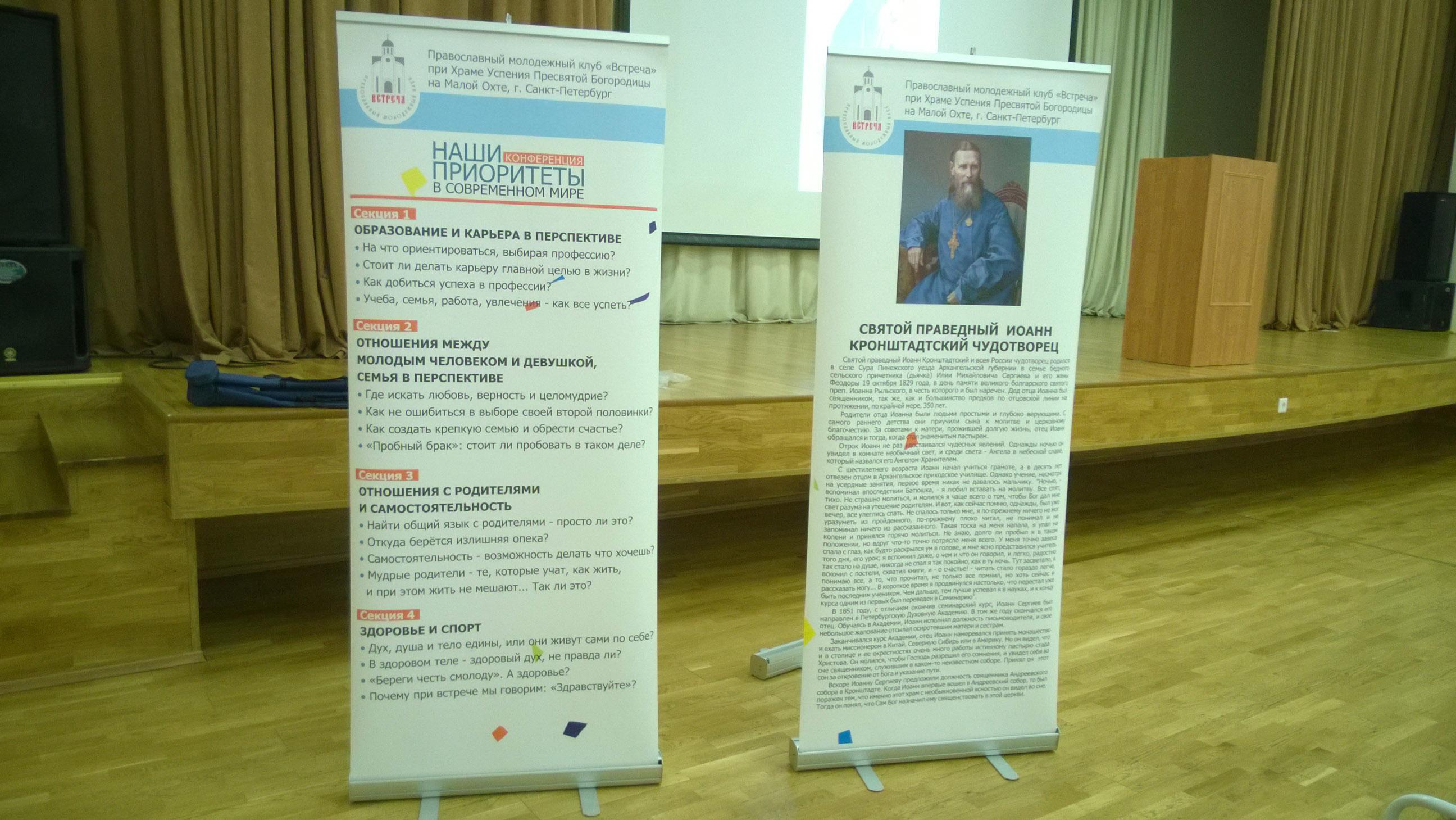 Молодёжная конференция для старшеклассников православного молодёжного клуба «Встреча»