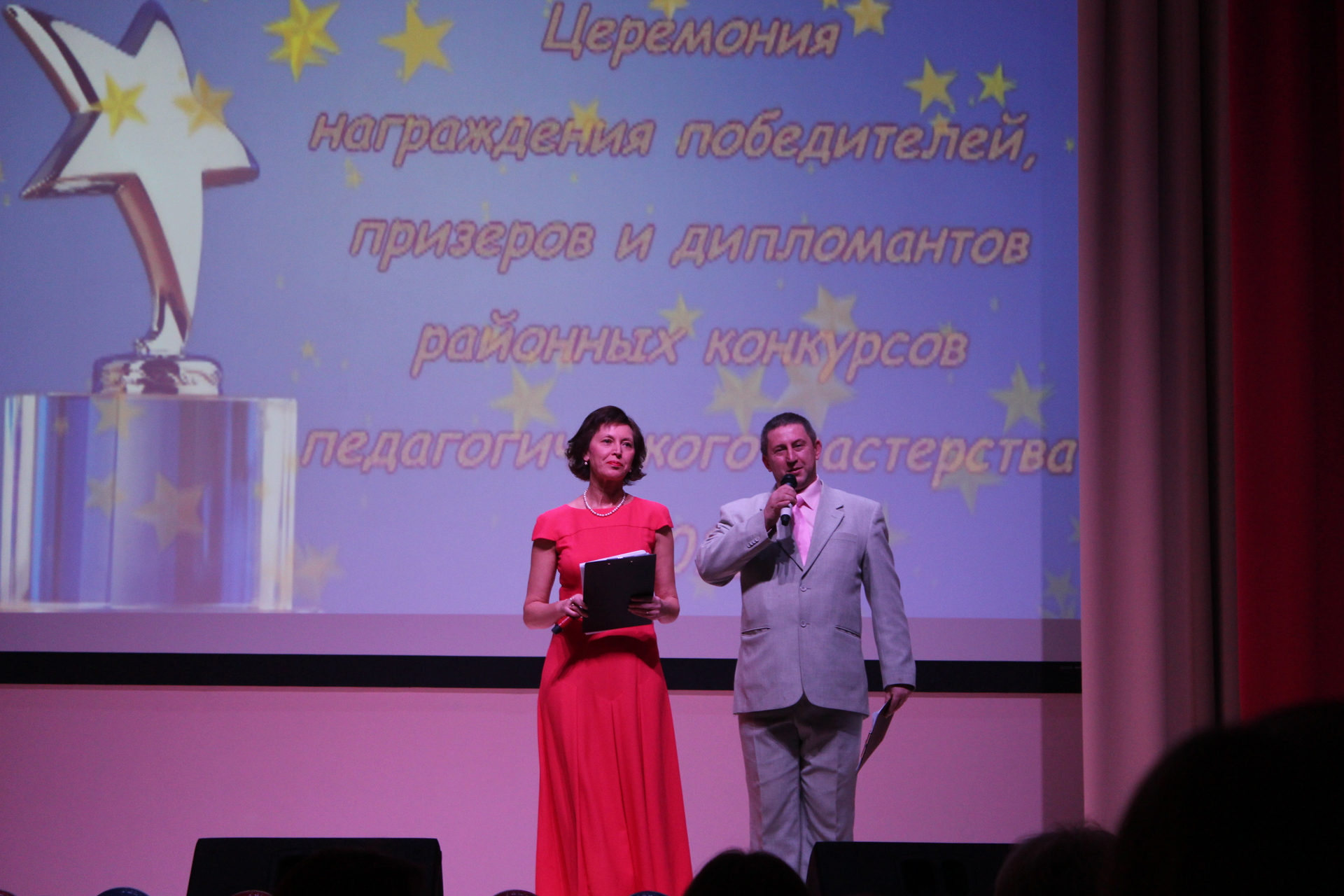 Церемония награждения победителей, призеров и дипломатов районных конкурсов педагогического мастерства – 2016