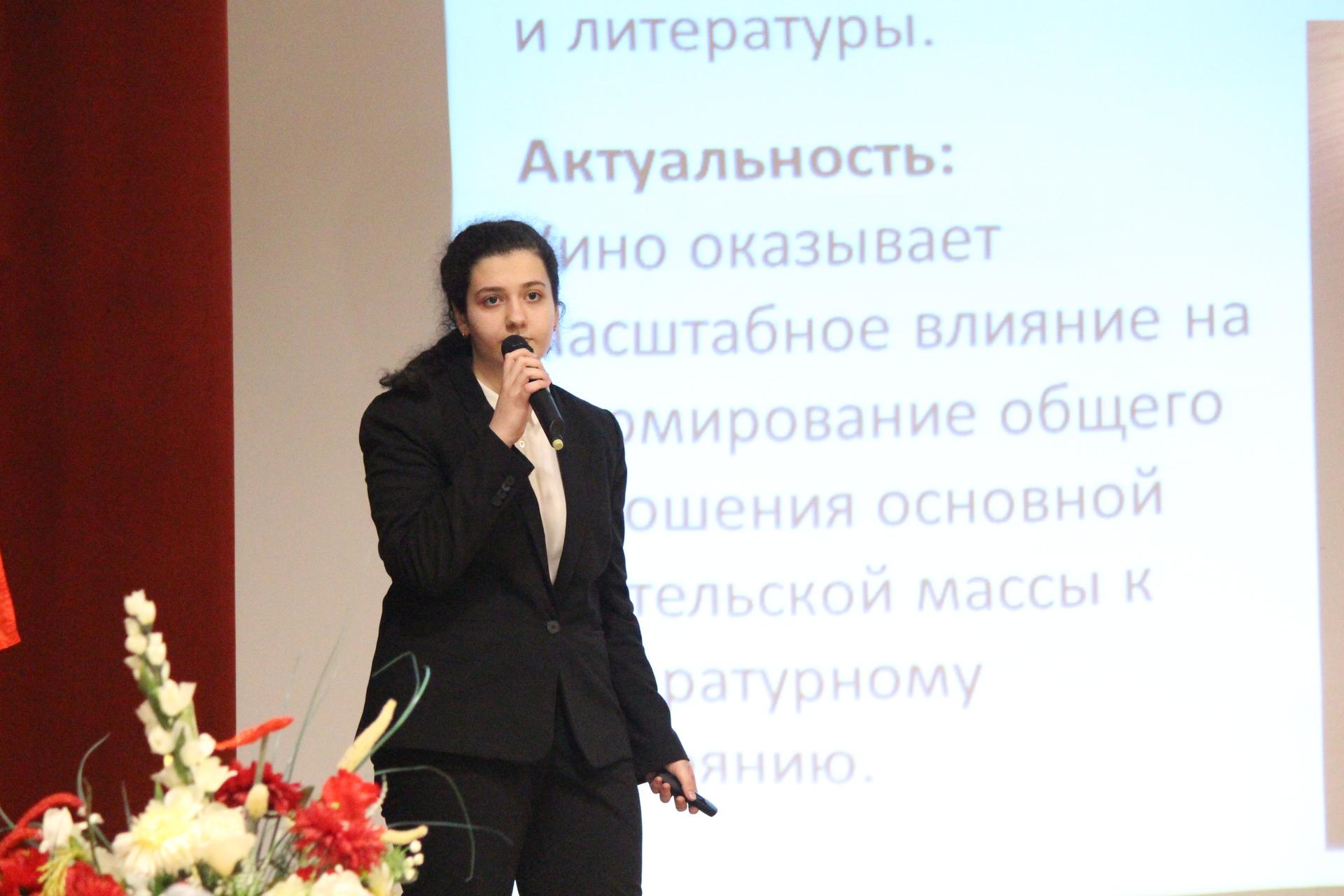 Научно-практическая конференция «Новые имена»