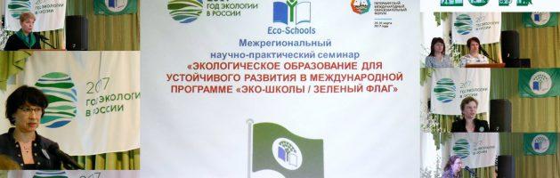 Семинар «Экологическое образование для устойчивого развития в международной программе «Эко-Школы / Зеленый флаг»