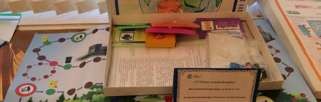 Межрегиональная выставка инновационных продуктов в экологическом образовании дошкольников «Экологический калейдоскоп-2017»