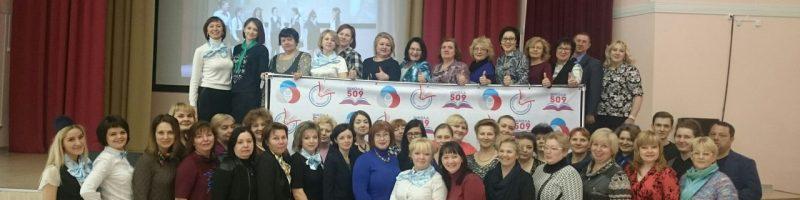 Районный семинар для ЗДВР «Российское движение школьников: от инициативы к действию»