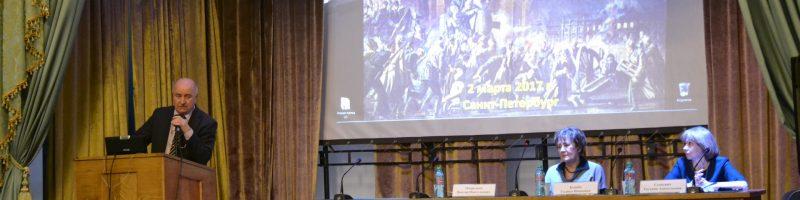 Региональная научная Конференция «100 лет без Империи»