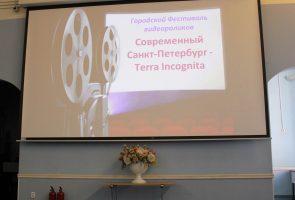 Городской фестиваль видеороликов «Современный Санкт-Петербург – Terra Incognita»