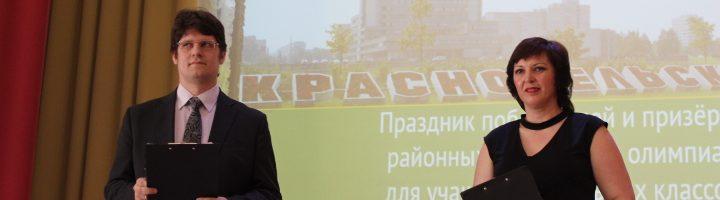 Умники и умницы Красносельского района