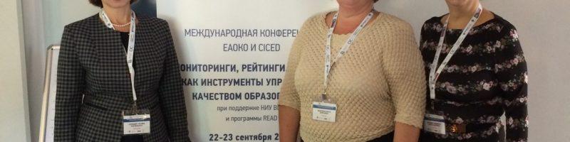 Международная конференция ЕАОКО «Мониторинги, рейтинги, рэнкинги как инструменты управления качеством образования»