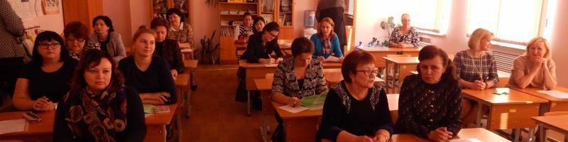 Районный семинар для учителей начальных классов по теме «Формирование личностных образовательных результатов средствами музейной педагогики»