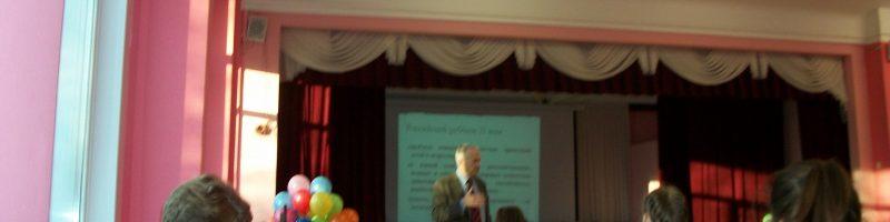 Семинар «Профессиональная стандартизация в образовании: что надо знать и к чему готовиться?»