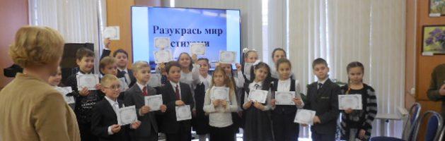 Районный этап городского конкурса «Разукрасим мир стихами»