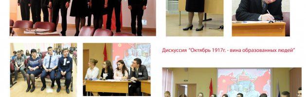 Дискуссия учащихся 9 -11 классов«Октябрь 1917 года — вина образованных людей»(К 100-летию Российской революции)