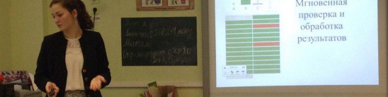 Мастер-класс для учителей начальных классов «Использование приложения Plickers для проведения тестов»