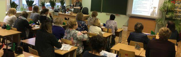 Мастер-класс «Организация и проведение интегрированных уроков в начальной школе»