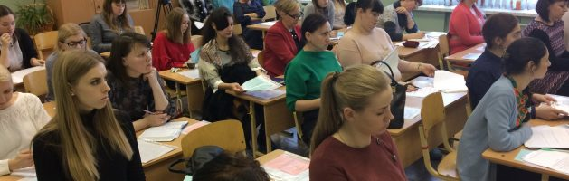 Семинар «Особенности подготовки обучающихся начального уровня обучения к ВПР: проблемы и перспективы»