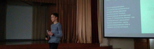 Районный тур конкурса мультимедийных презентаций «Моя будущая профессия»