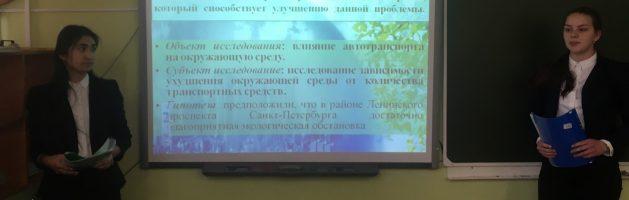 Районный конкурс исследовательских, проектных и творческих работ старшеклассников «Новые имена»