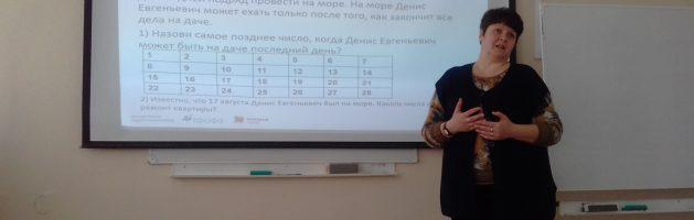 Районный семинар совместно с корпорацией «Российский учебник»