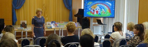 Конференция «Круг чтения и языковое развитие школьников»