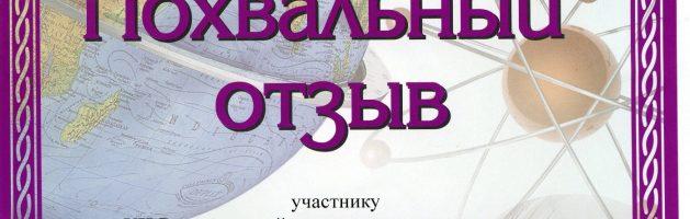 Итоги VII Региональной олимпиады по краеведению