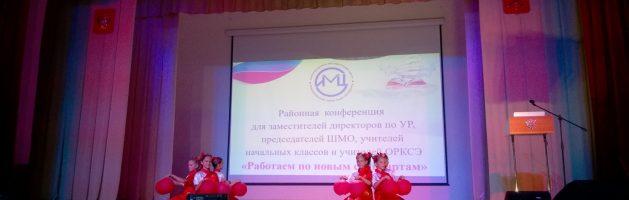 Конференция «Работаем по ФГОС НОО»