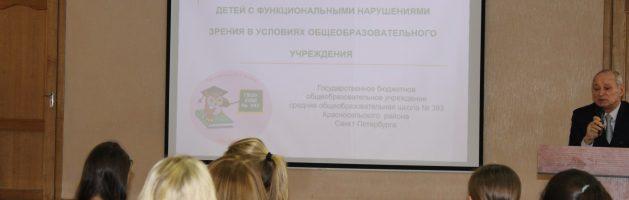 Семинар «Новая модель непрерывного образования детей с функциональными нарушениями зрения в условиях общеобразовательного учреждения»