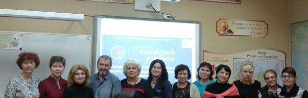Обучающий семинар для учителей географии