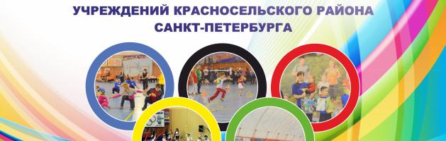 Итоги Спартакиады среди команд дошкольных учреждений