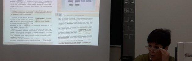 Семинар «Проектная / исследовательская деятельность как средство формирования ключевых компетенций обучающихся при изучении русского языка и литературы»
