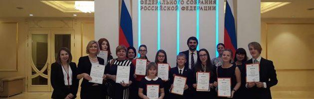 Учащиеся Красносельского района в Совете Федерации