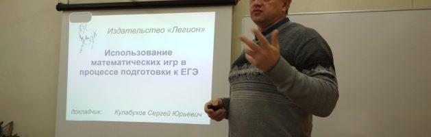 Семинар «Использование математических игр в процессе подготовки к ЕГЭ»