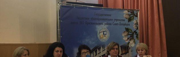Семинар-практикум «Организация коррекционно-развивающей работы и внеурочной деятельности при обучении детей с ОВЗ»