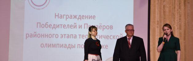 Награждение победителей и призёров районного этапа городской теоретической олимпиады по музыке