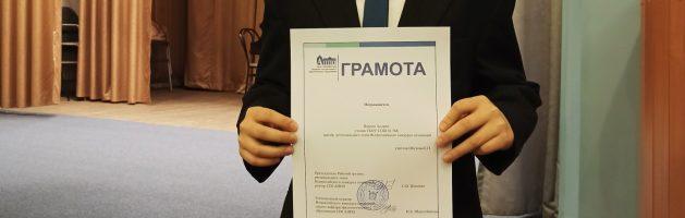 Награждение победителей и призеров регионального этапа Всероссийского конкурса сочинений