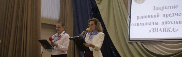 Церемония награждения олимпиады «Знайка»