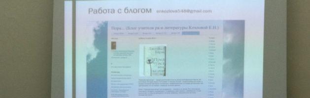 Семинар «Приемы, методы, технологии в современном литературном образовании»