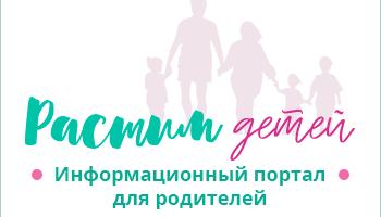 Растимдетей.рф