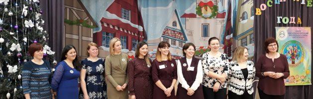 III тур конкурса педагогических достижений Красносельского района Санкт-Петербурга в 2019-2020 учебном году. Номинация «Воспитатель года»