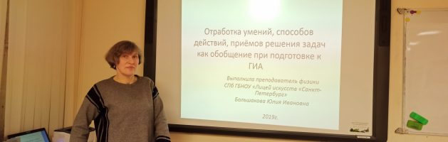 Семинар «Методические рекомендации для учителей-предметников (физика) по подготовке к ГИА в 2020 году»