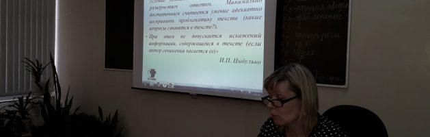 Семинар «Подготовка обучающихся к ЕГЭ-2020 по русскому языку. Написание сочинения»