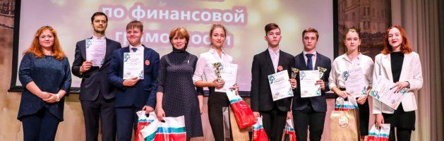 Награждение по итогам чемпионата (с открытым участием) по финансовой грамотности