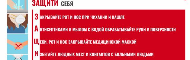 Плакат о правилах профилактики