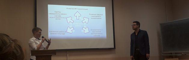Городская конференция «Современный урок географии: перспективы развития»