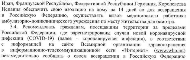 Письмо Комитета по здравоохранению «О введении в действие постановления Правительства Санкт-Петербурга от 13.03.2020 № 121
