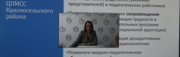 Информационное совещание «Планы, цели и задачи воспитательной работы Красносельского района на 2020-2021 учебный год»