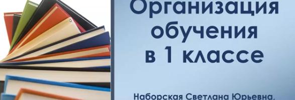 Информационно-консультационное занятие «Организация обучения в 1 классе»