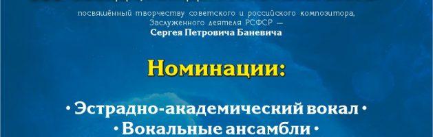Пресс-релиз III Всероссийского конкурса-фестиваля «Звезда, рождённая в Петербурге»